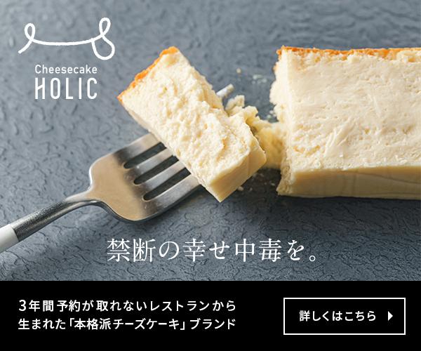『Cheesecake HOLIC』3年待ち《長谷川稔》が中毒必至の悶絶チーズケーキに!