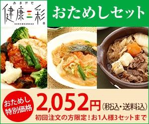 【トオカツフーズ】京のおせち・宅配弁当「おまかせ健康三彩」