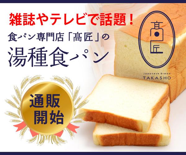 雑誌やテレビで話題!ついに通販で登場!食パン専門店「高匠」オンラインショップ