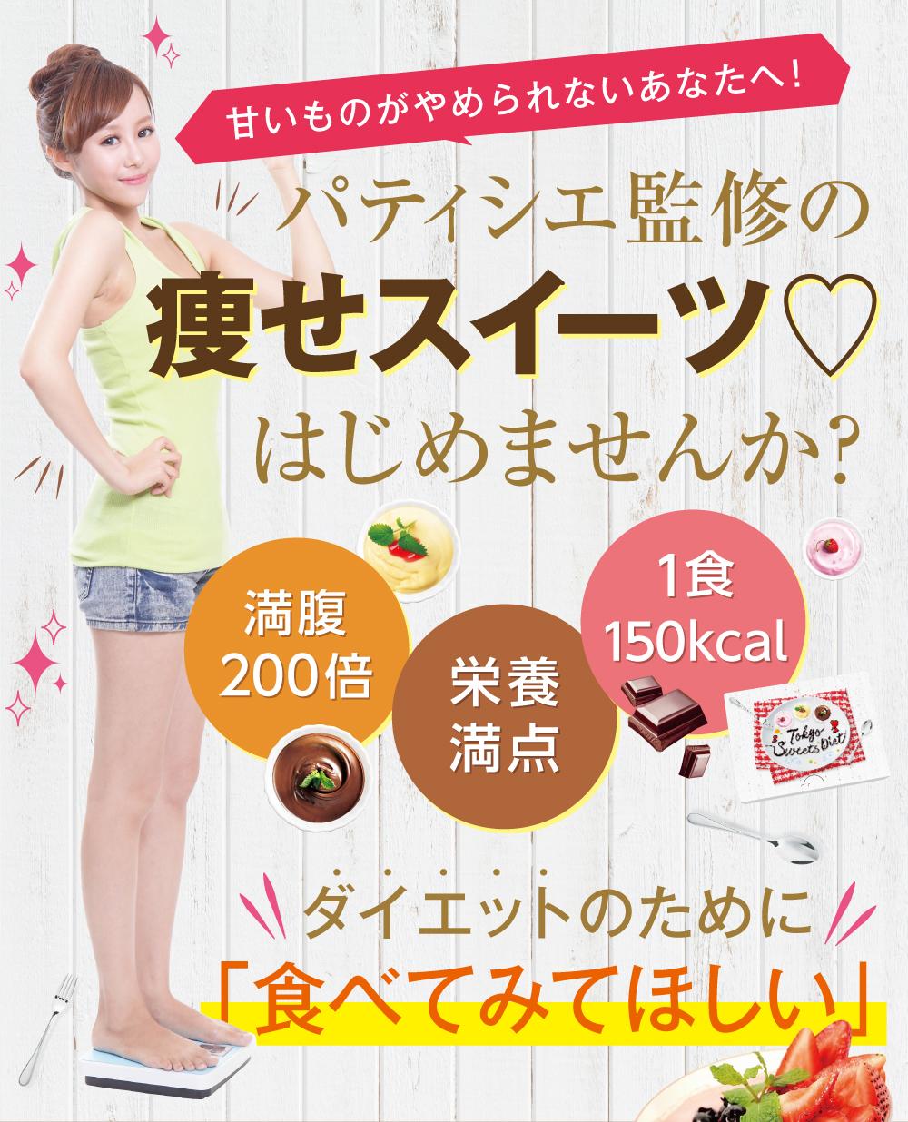 インスタ女子♪話題沸騰中!甘くて美味しいスイーツでダイエット!【TOKYO Sweets Diet】