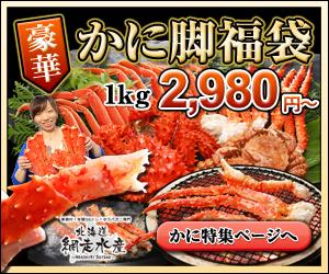 旬の北海道特産品販売!オホーツクのグルメ蟹専門店【北海道網走水産】