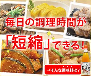 万能調味料、特選料亭白だし「四季の彩」お試しセット!毎日の料理時間が短縮出来る!