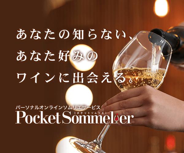 ワインソムリエが選ぶ、あなたに最適なワイン【ポケットソムリエ】がお届け!