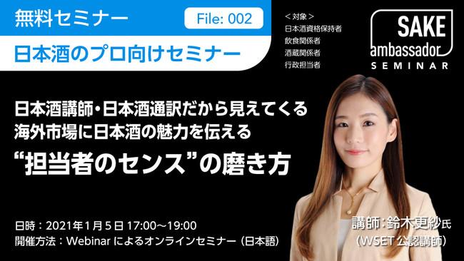 「日本酒の魅力を伝えるセンスの磨き方」についての講義およびワークショップを2021年1月5日開催!