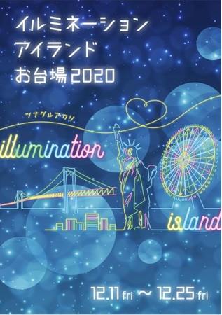 『イルミネーションアイランドお台場2020』が2020年12月11日(金)~12月25日(金)に開催!