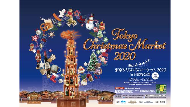 『東京クリスマスマーケット2020 in日比谷公園』12月10日(木)~25(金)までの16日間、開催!