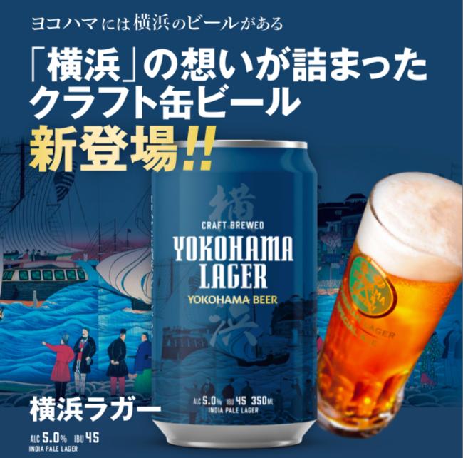 20年以上の歴史をもつ『横浜ビール』12月22日(火)初の缶ビールリリース!