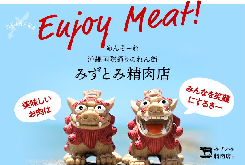 沖縄から美味しいお肉と笑顔をお届けします【沖縄国際通りのれん街 みずとみ精肉店】