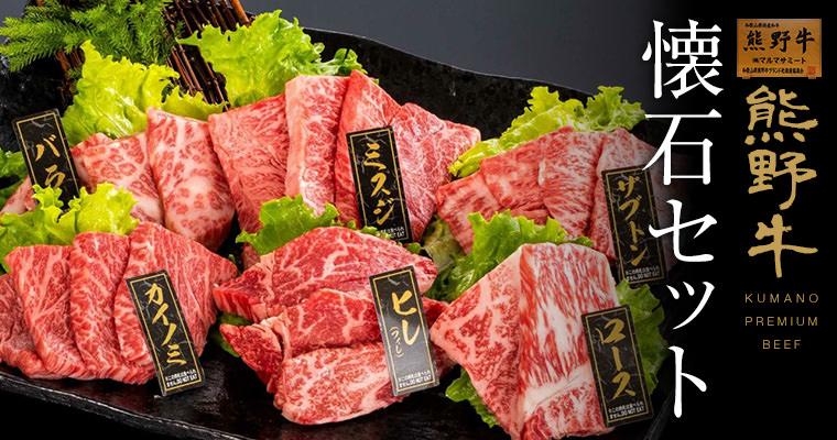 知る人ぞ知る!和歌山県特産の高級和牛「熊野牛」「紀州和華牛」【Meat Factory】