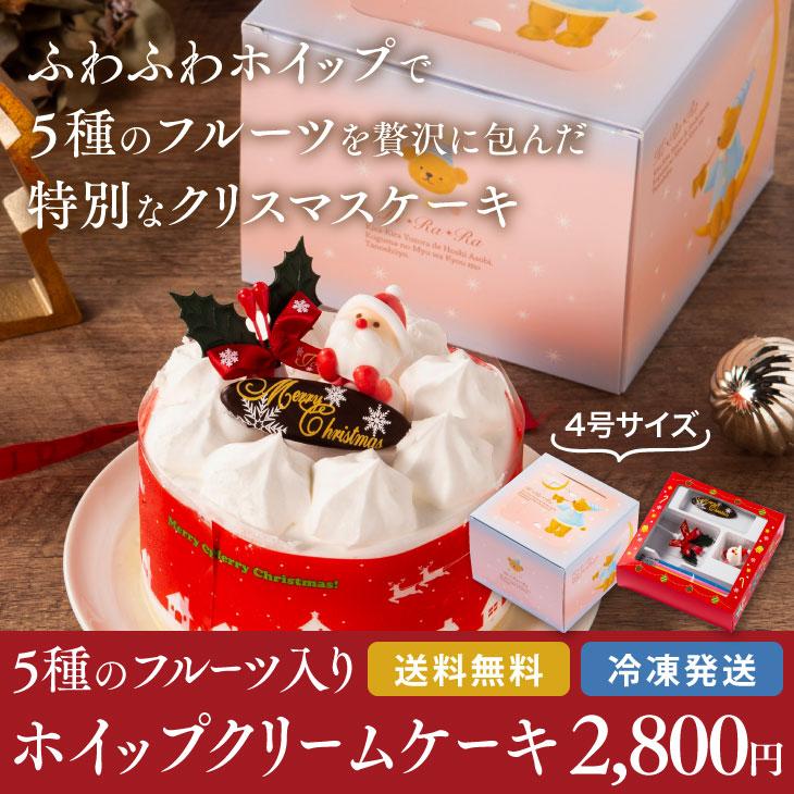 2020年クリスマスケーキ予約受付中!「九州お取り寄せ本舗」