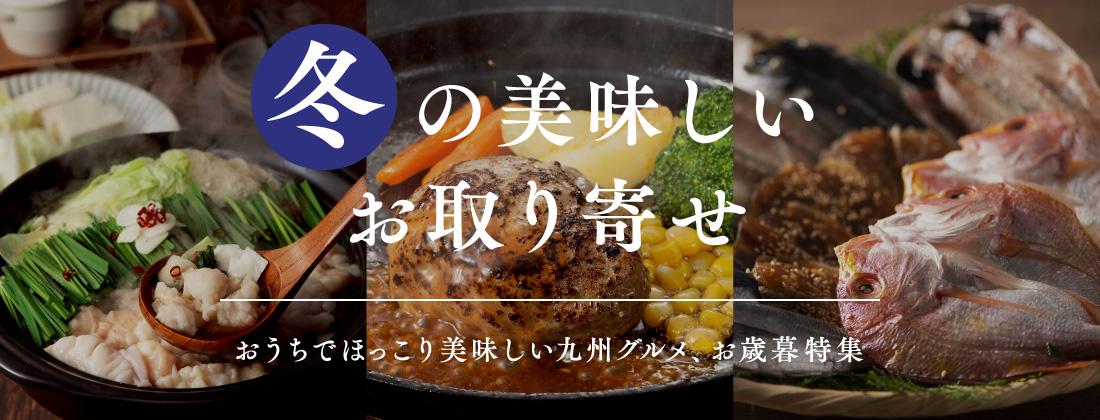 冬の美味しいお取り寄せ!九州に眠る、まぼろしのグルメ産直サイト。全品送料無料【九州お取り寄せ本舗】