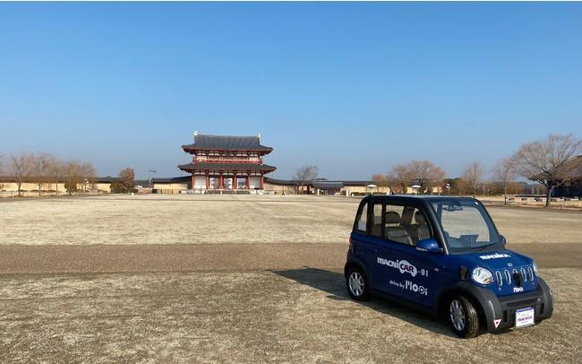 AIに「病院まで送って」と頼めば自動運転のタクシーが迎えに来る 『平城宮跡歴史公園スマートチャレンジ』社会実験を実施!