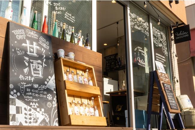 【日本酒メーカーWAKAZE】東京都世田谷区の醸造所併設飲食店でクラフト甘酒「SOYOKAZE」の店頭テイクアウトを開始!