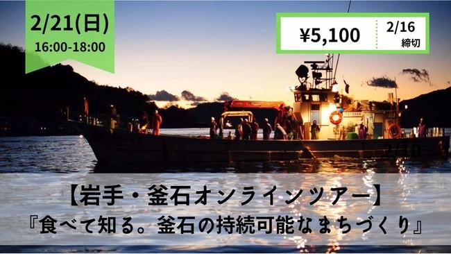 世界の持続可能な観光地 100 選の釜石市【岩手・釜石オンラインツアー】食と旅のご案内。