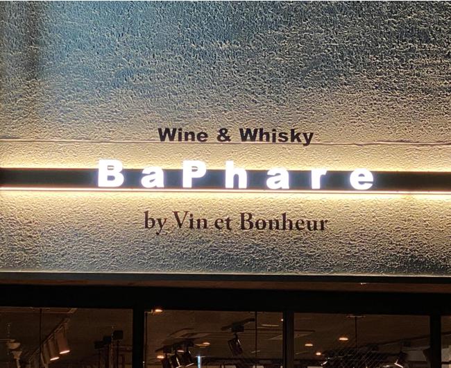 仙台発! お酒との出会いの場を提供するワイン&ウイスキーショップ「BaPhare」が3月1日オープン!