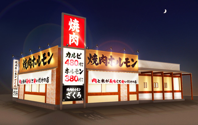 【にくの日】2月9日に『焼肉ホルモンざくろ 春日井店』が グランドオープン!