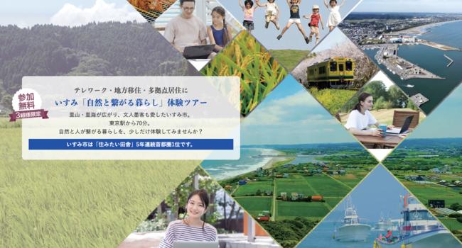 「住みたい田舎」5年連続首都圏エリア首位の千葉県いすみ市において「自然と繋がる暮らし」体験ツアーを実施♪