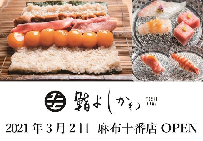 SNSで話題の恵比寿『鮨 よしかわ』二号店が2021年3月2日【麻布十番】に新規オープン!
