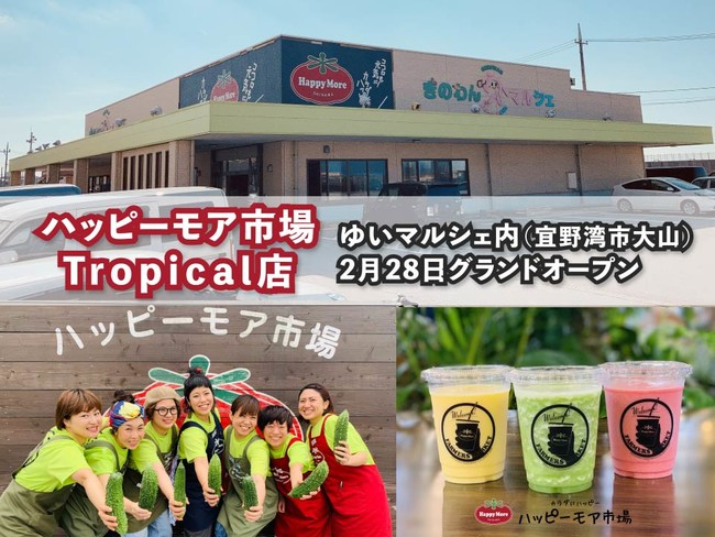 沖縄県宜野湾市にてInstagram1.3万フォロワーを獲得する話題の農産物直売所「ハッピーモア市場」が新店舗をグランドオープン!