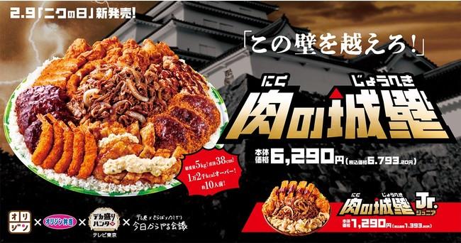 弁当・惣菜のオリジン【この壁を越えろ!】総重量5kg!12,000kcalオーバー!「肉の城壁」が期間限定登場!