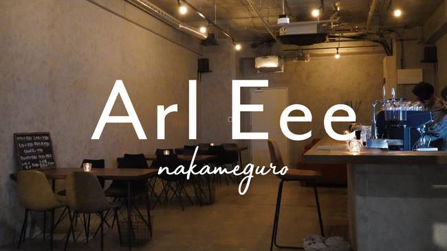 中目黒駅徒歩7分。暖炉のあるクラフトビールカフェ『Arl Eee nakameguro』が3月19日(金)にGRAND OPEN!