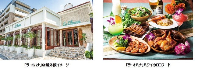 ハワイアンダイニング&カフェ「ラ・オハナ 横浜霧ケ丘店」 3月16日(火)オープン!