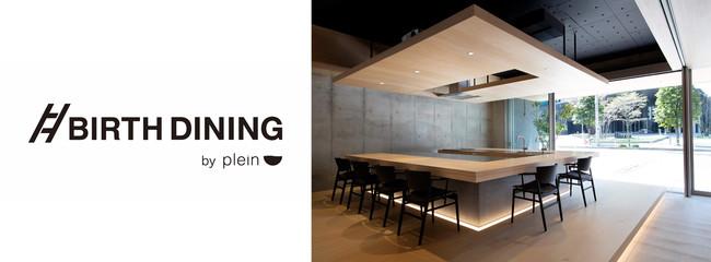 「BIRTH IN-RESIDENCE 麻布十番」1階フロアに「BIRTH DINING by plein」を2021年4月6日(火)にオープン!