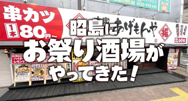 昭島にお祭り酒場がやってきた!大衆酒場あげもんや昭島店4月1日(木)オープン!