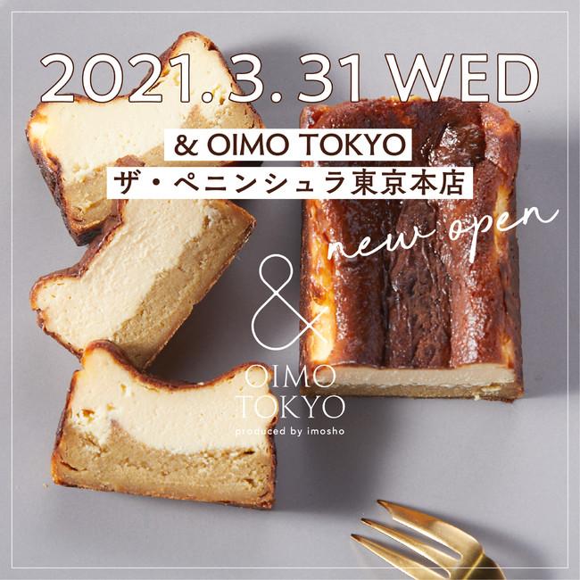 熟成炭火焼き蜜芋スイーツ専門店《& OIMO TOKYO(アンドオイモトウキョウ)》が五つ星ホテル「ザ・ペニンシュラ東京」に本店をオープン!