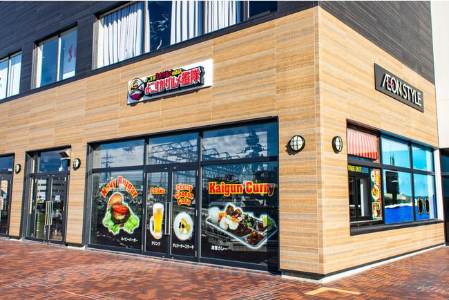 軍港を見ながら横須賀3大グルメが食べられるお店 「よこすかグルメ艦隊!!」3月22日(月)グランドオープン!