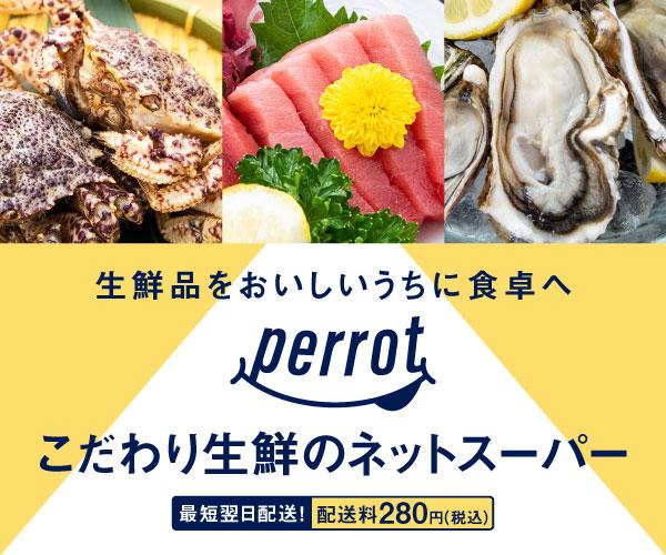 おいしい生鮮のネットスーパー「perrot(ペロット)」!