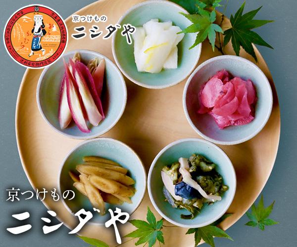 創業85年京都ニシダやのお真心を込めて漬け込んだ伝統の味【京つけもの ニシダや】