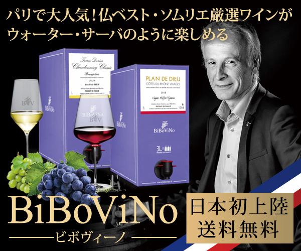 仏ベスト・ソムリエ厳選ワインがウォーターサーバのように楽しめる!BiBoViNo(ビボヴィーノ)日本初上陸!!