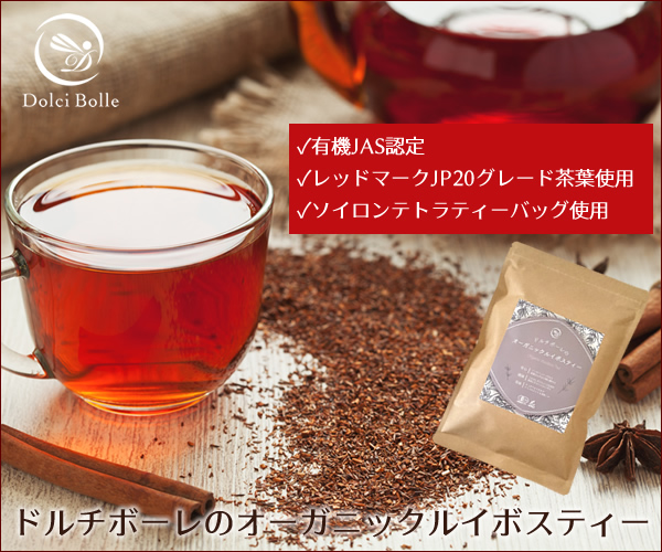 赤ちゃんも妊娠中も安心!最高級グレード茶葉使用オーガニックルイボスティー【Dolci Bolle】