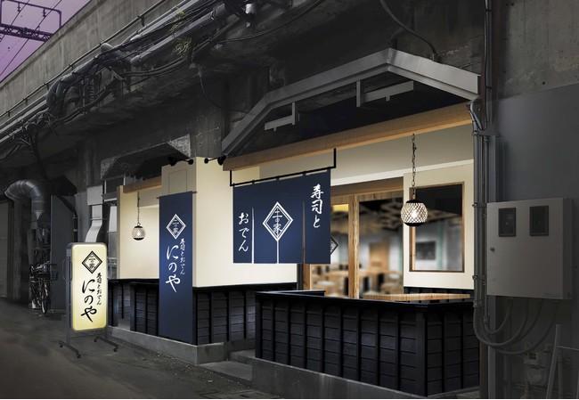 日本酒とあて巻きをリーズナブルに楽しむ寿司酒場『寿司トおでん にのや』2021年4月12日(月)オープン!