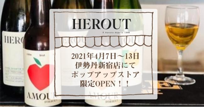 伝統的な古来製法を守るシードル「HEROUT(エルー)」が伊勢丹新宿店でポップアップストアを期間限定OPEN!