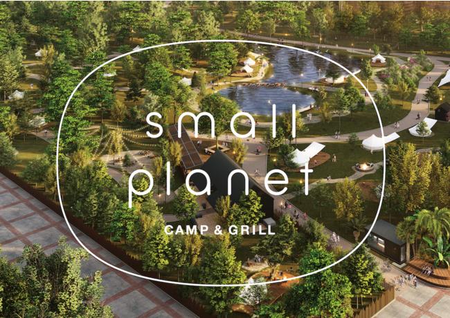 千葉・稲毛海浜公園内グランピング施設「small planet CAMP & GRILL」が 4月22 日(木)グランドオープン!