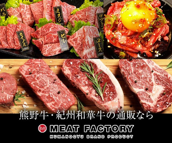 和歌山県特産の高級和牛「熊野牛」「紀州和華牛」のお取り寄せ【Meat Factory】