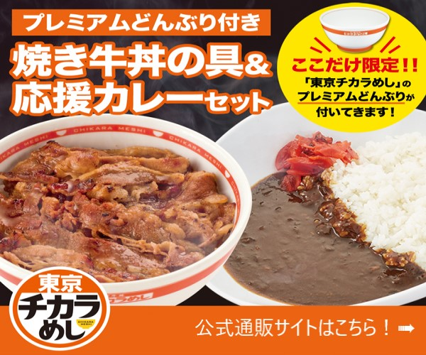 話題の東京チカラめし「冷凍」焼き牛丼の具【通販ひとま】