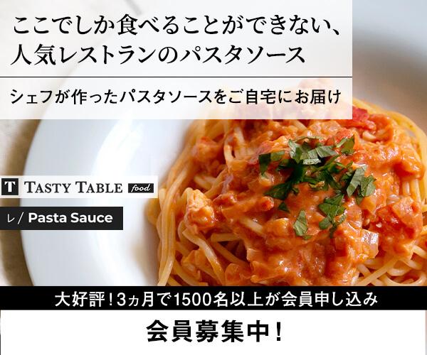 おうちをレストランに変える食ブランド【TastyTable FOOD】!!