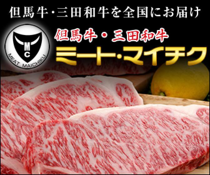 上質でまろやかな味わい!厳選された極上の但馬牛・三田和牛専門店【ミート・マイチク】