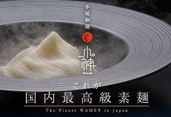 これが国内最高級の素麺 小神『OGAMI』麺の聖地、龍野で生まれた和麺『WAMEN』