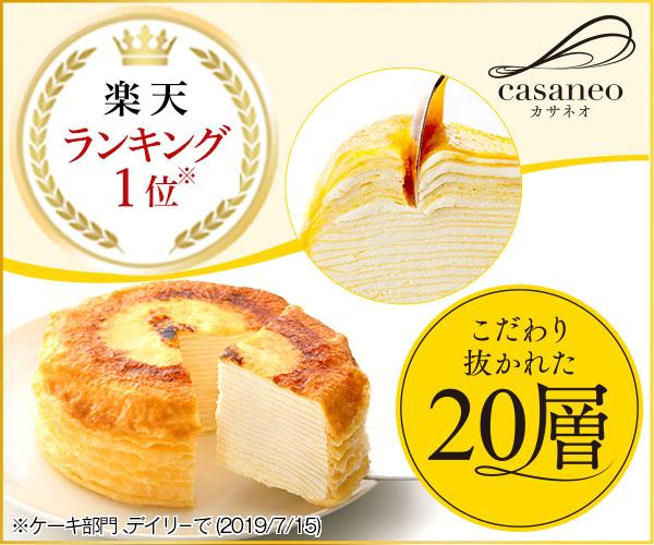 casaneo(カサネオ)ミルクレープの生みの親が創る重ね菓子の新ブランド