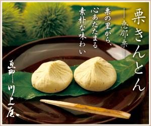 栗菓子の専門店【栗きんとん・栗菓子の恵那川上屋オンラインショップ】がオススメ!