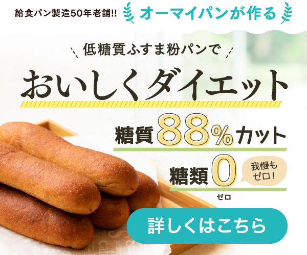 糖質88%OFF&糖類ゼロで食べられるダイエット【低糖質ふすま粉パン】