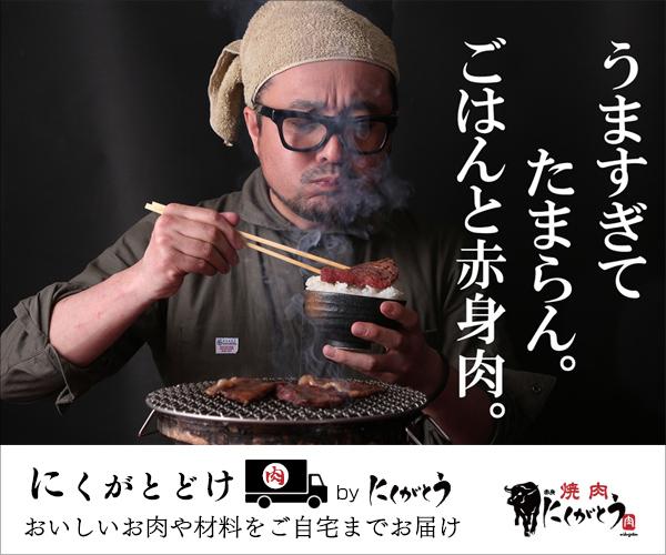 有名焼肉店「にくがとう」のお取り寄せサイト
