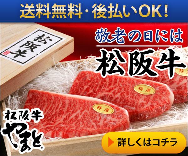 敬老の日ギフトにオススメ!「特選松阪牛専門店やまと」