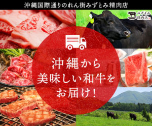 『敬老の日』に、お肉をお届け【沖縄国際通りのれん街 みずとみ精肉店】