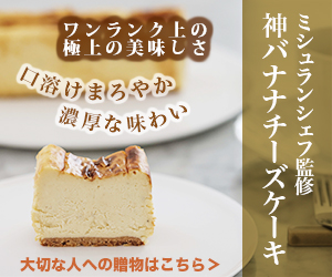 「神バナナ」をたっぷり練り込んだチーズケーキ『AgrevoHealthFoods』