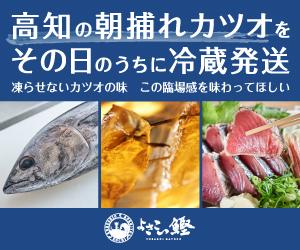 高知県沖でとれたカツオのタタキと刺身を販売する『よさこい鰹』オンラインショップがオススメ!